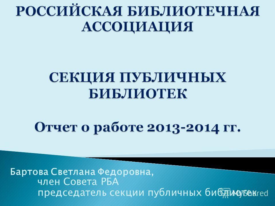 Бартова Светлана Федоровна, член Совета РБА председатель секции публичных библиотек
