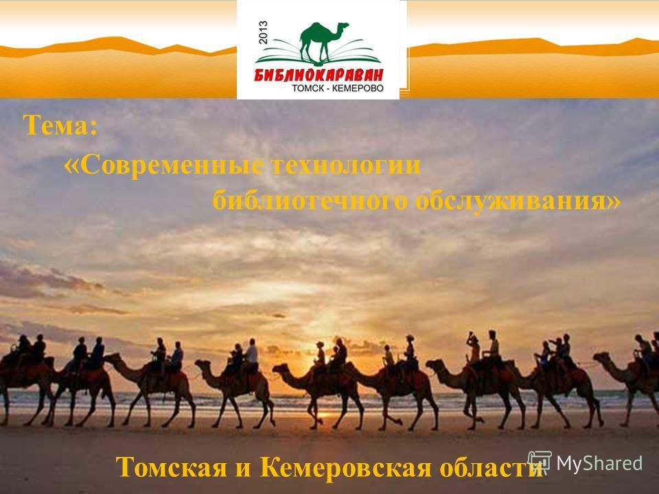 Тема: « Современные технологии библиотечного обслуживания» Томская и Кемеровская области