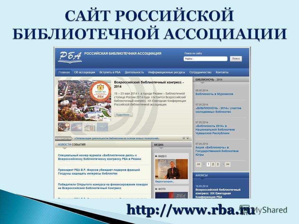 http://www.rba.ru