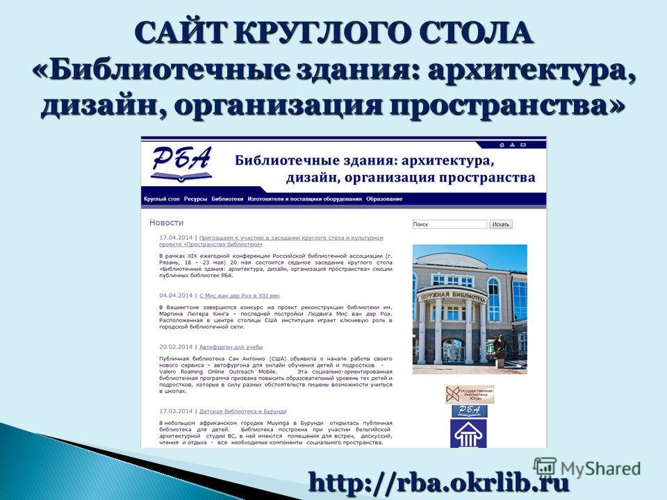 САЙТ КРУГЛОГО СТОЛА «Библиотечные здания: архитектура, дизайн, организация пространства» http://rba.okrlib.ru