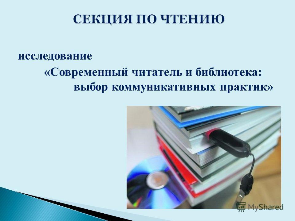 исследование «Современный читатель и библиотека: выбор коммуникативных практик»