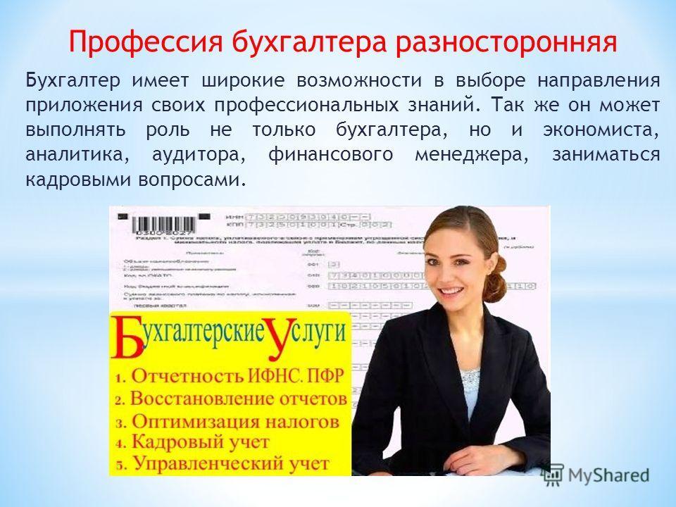 Бухгалтеры были востребованы везде и во все времена На сегодняшний день на рынке труда эта профессия входит в десятку самых востребованных и престижных.