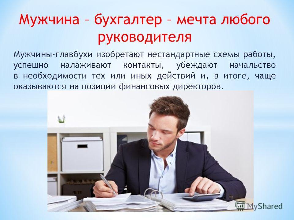 Работа бухгалтера высокооплачиваемая