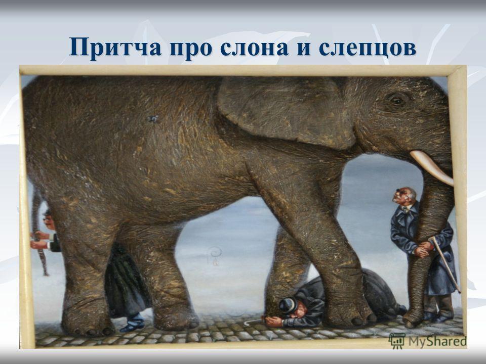 Притча про слона и слепцов