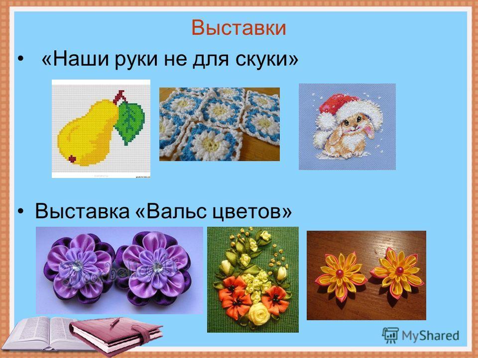 Выставки «Наши руки не для скуки» Выставка «Вальс цветов»