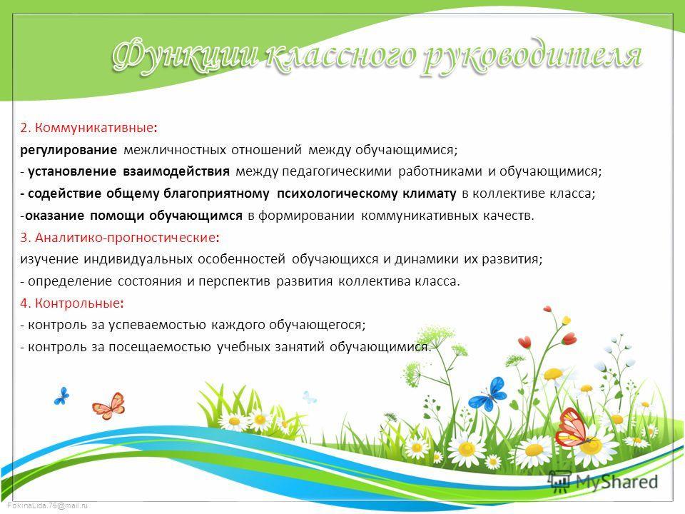 FokinaLida.75@mail.ru 2. Коммуникативные: регулирование межличностных отношений между обучающимися; - установление взаимодействия между педагогическими работниками и обучающимися; - содействие общему благоприятному психологическому климату в коллекти