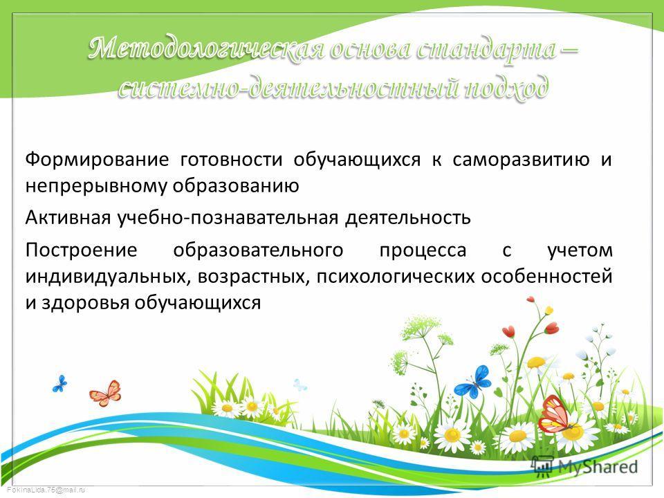 FokinaLida.75@mail.ru Формирование готовности обучающихся к саморазвитию и непрерывному образованию Активная учебно-познавательная деятельность Построение образовательного процесса с учетом индивидуальных, возрастных, психологических особенностей и з
