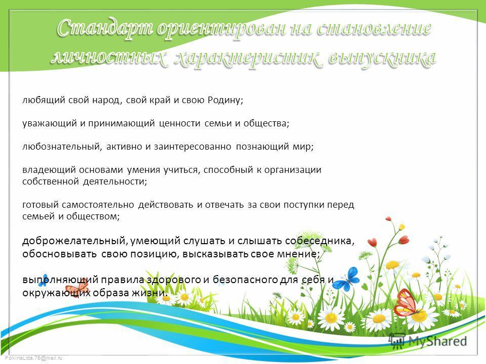 FokinaLida.75@mail.ru любящий свой народ, свой край и свою Родину; уважающий и принимающий ценности семьи и общества; любознательный, активно и заинтересованно познающий мир; владеющий основами умения учиться, способный к организации собственной деят