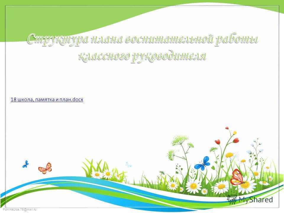 FokinaLida.75@mail.ru 18 школа, памятка и план.docx