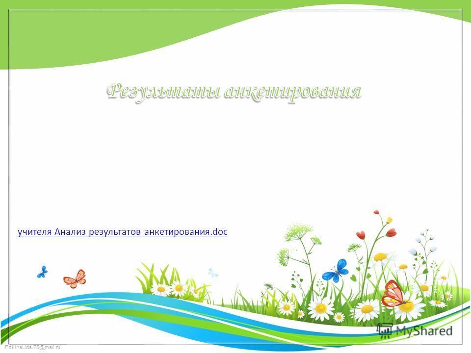 FokinaLida.75@mail.ru учителя Анализ результатов анкетирования.doc