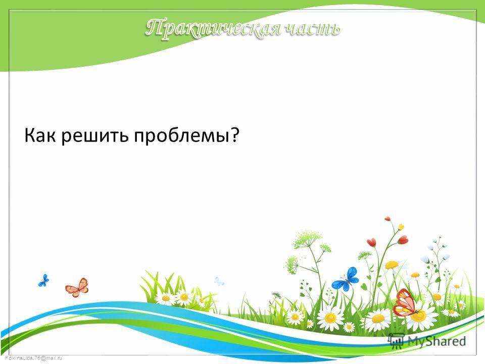 FokinaLida.75@mail.ru Как решить проблемы?