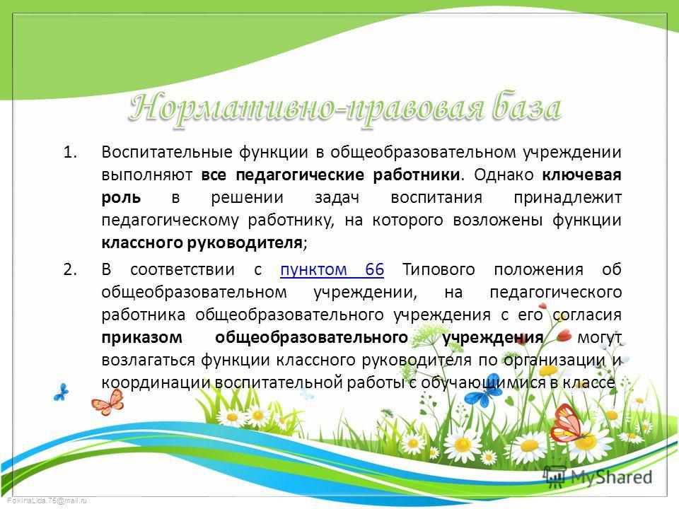 FokinaLida.75@mail.ru 1. Воспитательные функции в общеобразовательном учреждении выполняют все педагогические работники. Однако ключевая роль в решении задач воспитания принадлежит педагогическому работнику, на которого возложены функции классного ру