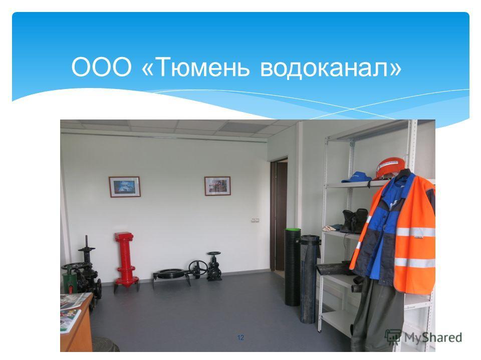 12 ООО «Тюмень водоканал»