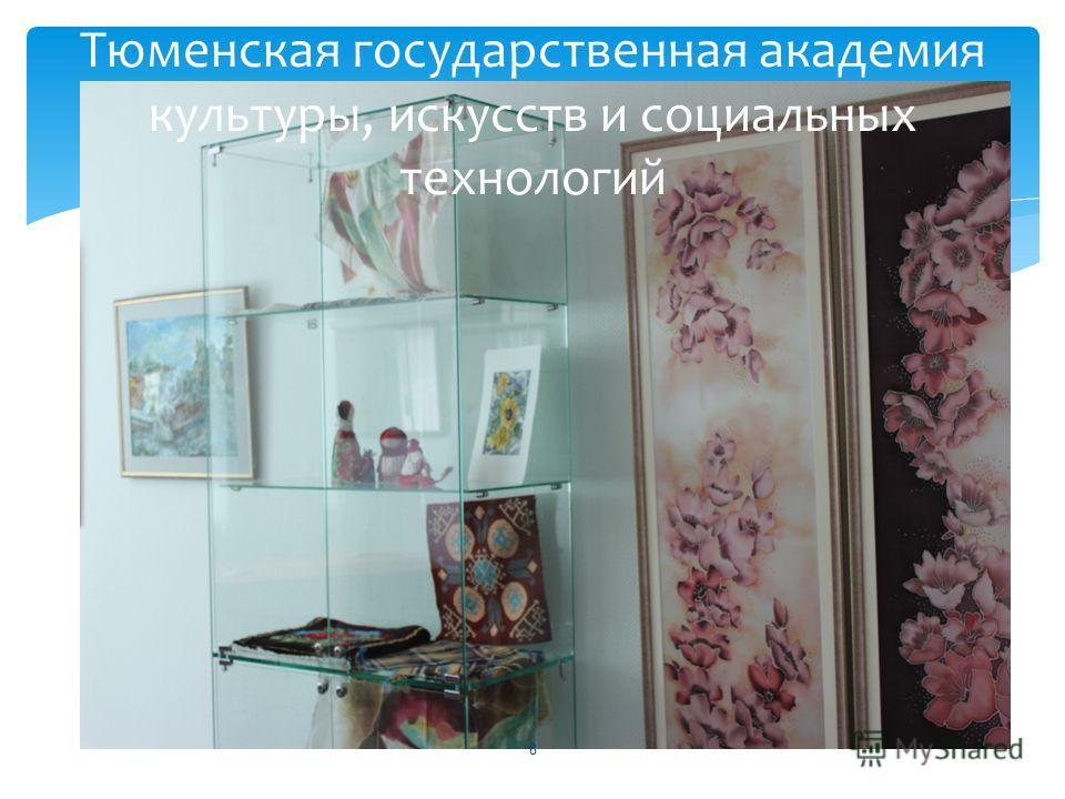 8 Тюменская государственная академия культуры, искусств и социальных технологий