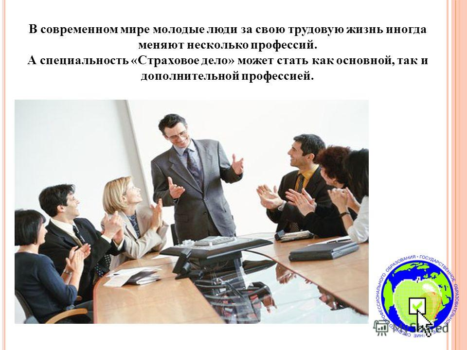 В современном мире молодые люди за свою трудовую жизнь иногда меняют несколько профессий. А специальность «Страховое дело» может стать как основной, так и дополнительной профессией.