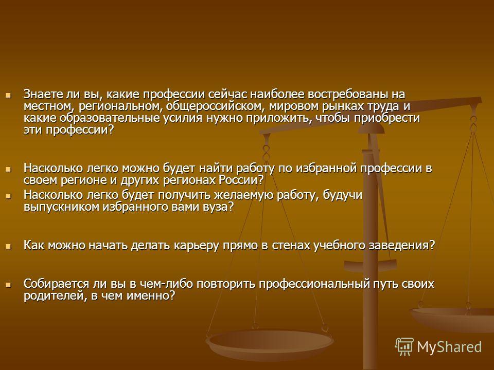 Знаете ли вы, какие профессии сейчас наиболее востребованы на местном, региональном, общероссийском, мировом рынках труда и какие образовательные усилия нужно приложить, чтобы приобрести эти профессии? Знаете ли вы, какие профессии сейчас наиболее во