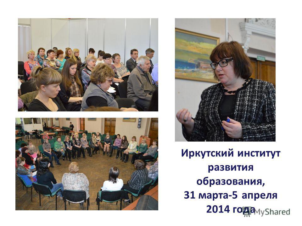 Иркутский институт развития образования, 31 марта-5 апреля 2014 года