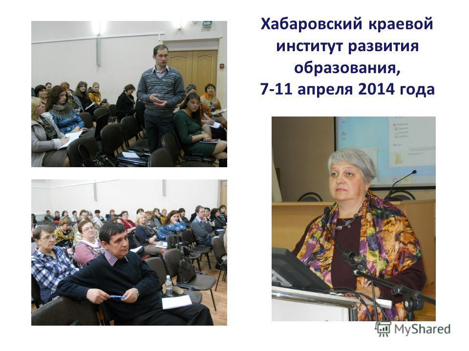 Хабаровский краевой институт развития образования, 7-11 апреля 2014 года