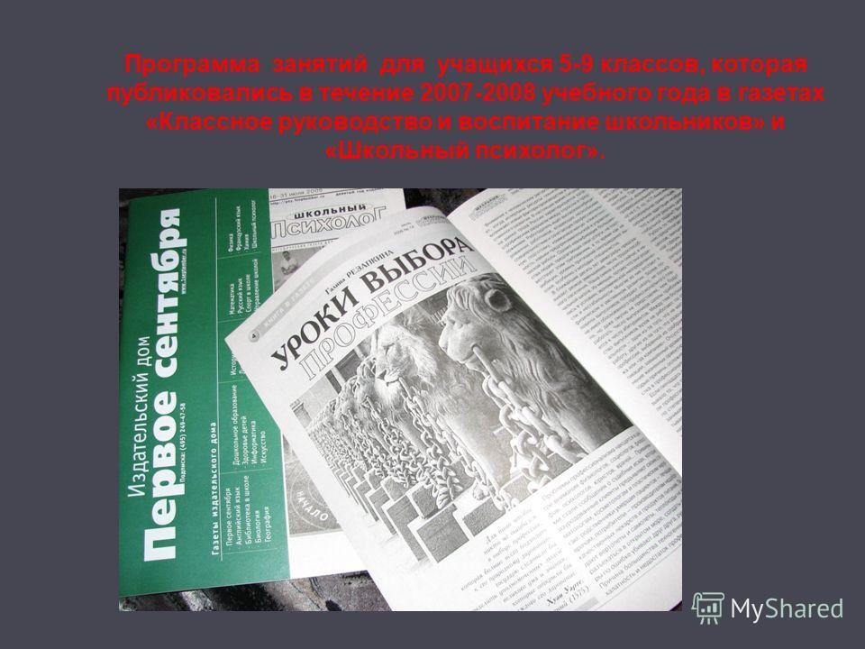 Программа занятий для учащихся 5-9 классов, которая публиковались в течение 2007-2008 учебного года в газетах «Классное руководство и воспитание школьников» и «Школьный психолог».