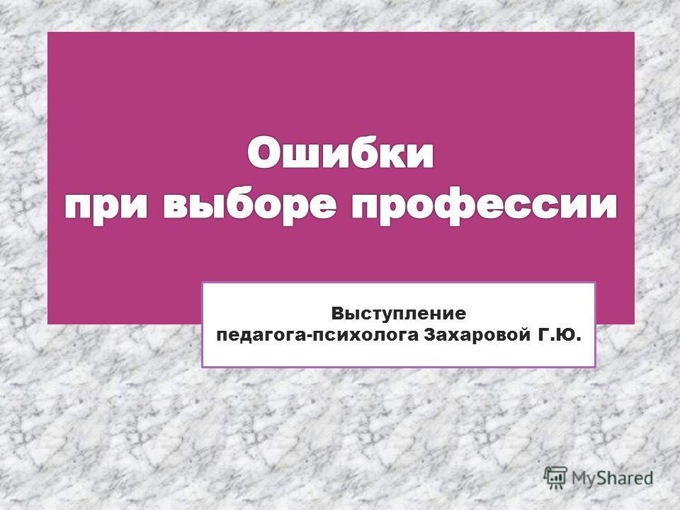 Выступление педагога-психолога Захаровой Г.Ю.