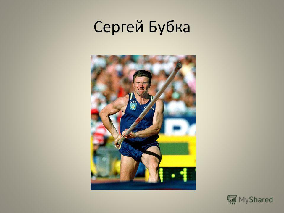 Чемпионы Сергей Бубка – 35 раз установил мировой рекорд по прыжкам с шестом За каждый новый мировой рекорд – 100.000 дол. США Шесть раз чемпион мира – 1983,1987,1991,1993,1995,1997 Чемпион Олимпийских игр – 1988 Чемпион Европы – 1986 Первый в мире че