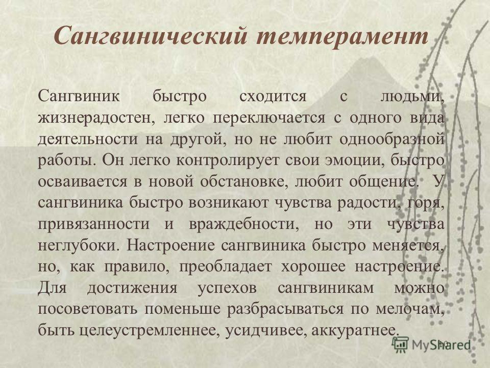 9 Флегматический темперамент Знаменитые люди: Крылов, Ньютон Полной противоположностью Суворову был флегматик Кутузов. Вероятно, его темперамент оказал влияние на выбор стратегии с войне с Наполеоном. Флегматики миролюбивы, но до тех пор, пока не зат