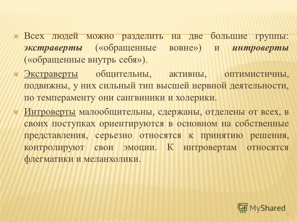 В пятом веке до нашей эры в Греции жил великий ученый Гиппократ. Опыт и наблюдательность помогли ему описать ныне всем известные типы людей: сангвиника, холерика, флегматика и меланхолика. Четыре темперамента Гиппократ сравнивал с четырьмя стихиями: