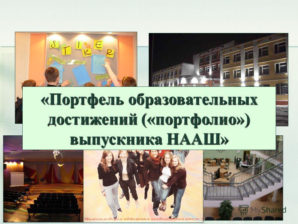 «Портфель образовательных достижений («портфолио») выпускника НААШ»