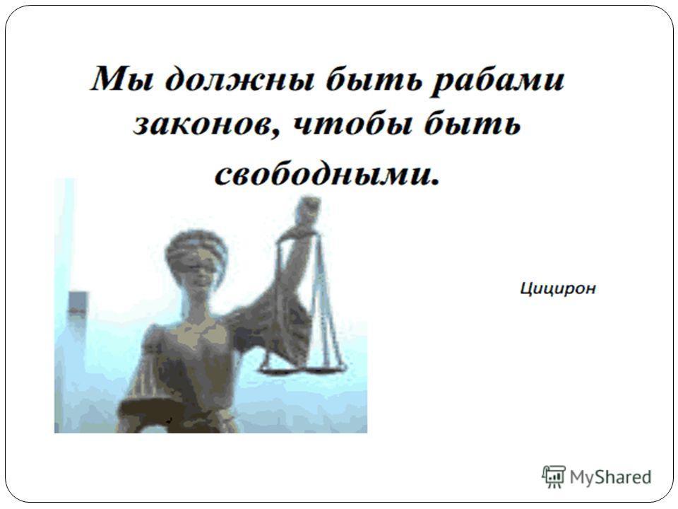 Незнание закона не освобождает от ответственности. А вот знание нередко освобождает. Станислав Ежи Лец