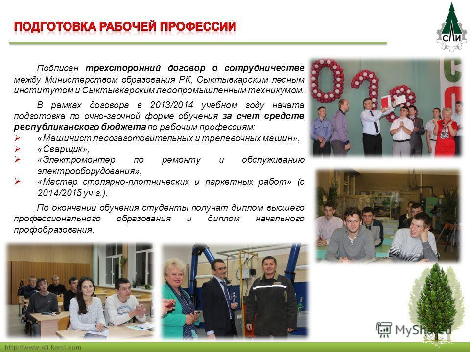 Подписан трехсторонний договор о сотрудничестве между Министерством образования РК, Сыктывкарским лесным институтом и Сыктывкарским лесопромышленным техникумом. В рамках договора в 2013/2014 учебном году начата подготовка по очно-заочной форме обучен