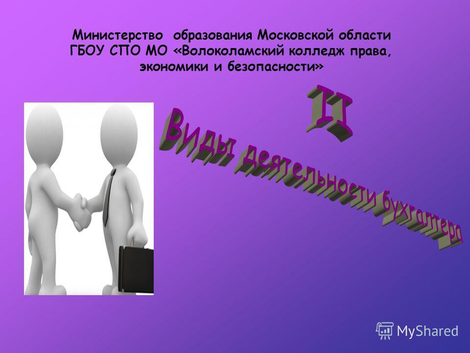 Министерство образования Московской области ГБОУ СПО МО «Волоколамский колледж права, экономики и безопасности»