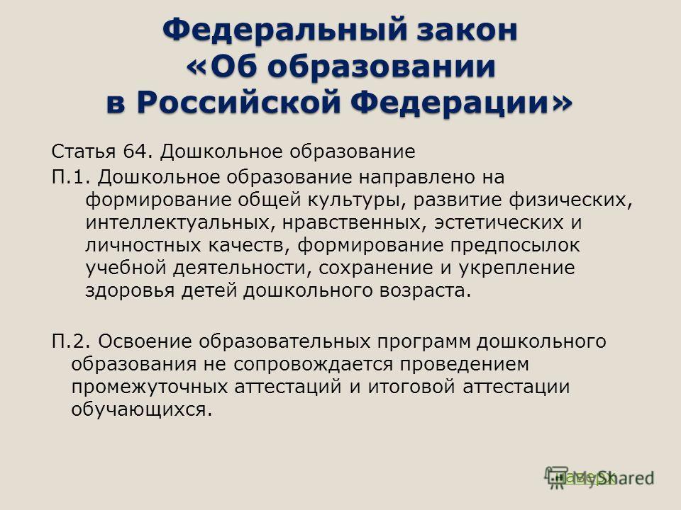 Федеральный закон «Об образовании в Российской Федерации» Статья 64. Дошкольное образование П.1. Дошкольное образование направлено на формирование общей культуры, развитие физических, интеллектуальных, нравственных, эстетических и личностных качеств,