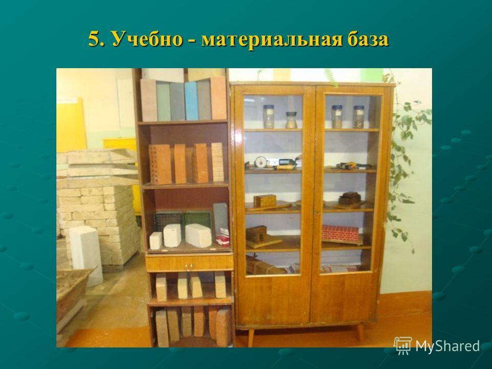 5. Учебно - материальная база