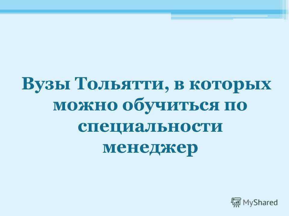 Вузы Тольятти, в которых можно обучиться по специальности менеджер