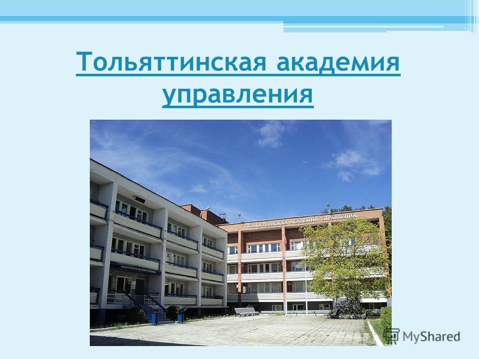 Тольяттинская академия управления