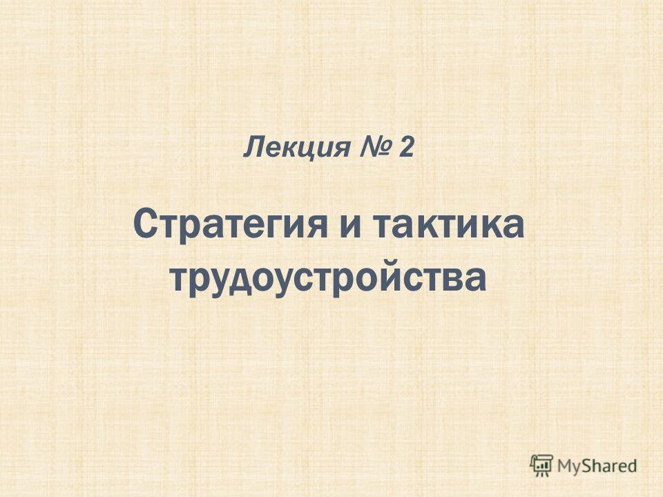 Лекция 2 Стратегия и тактика трудоустройства