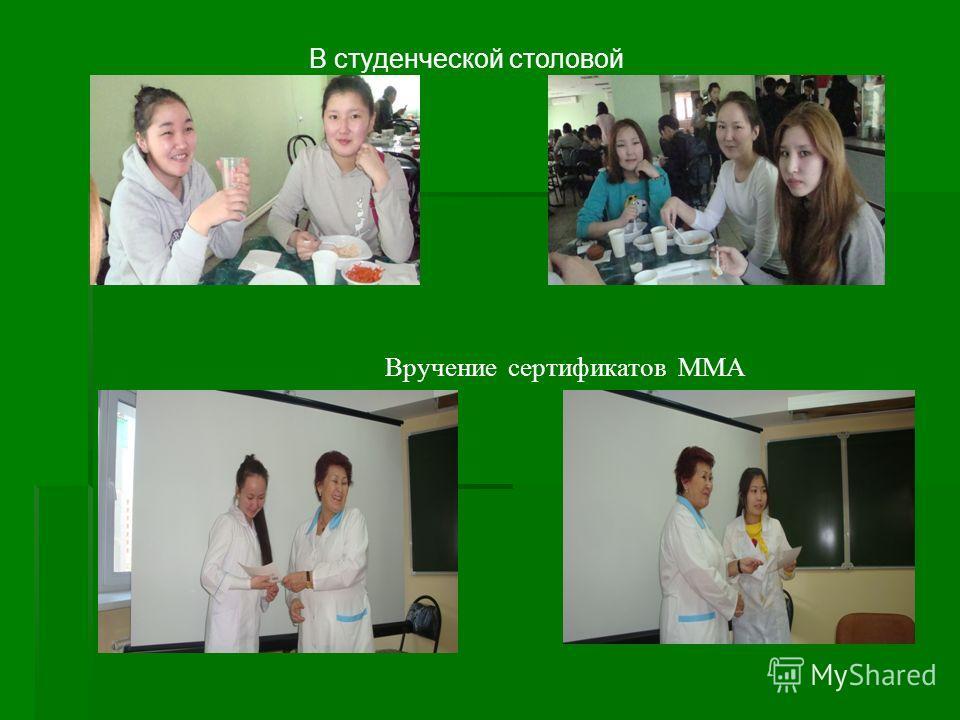 В студенческой столовой Вручение сертификатов ММА