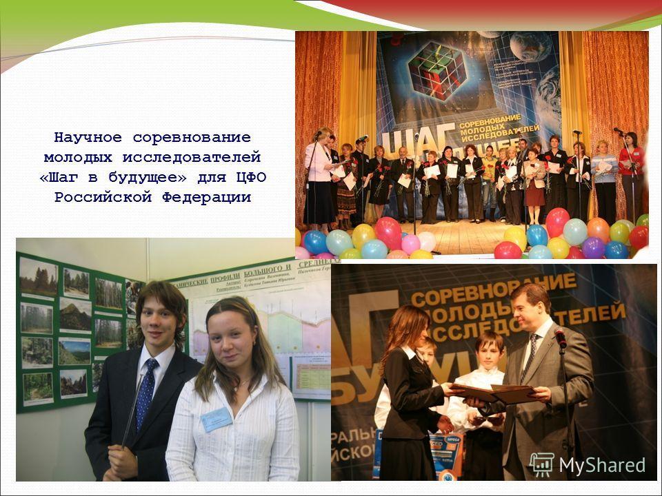 Научное соревнование молодых исследователей «Шаг в будущее» для ЦФО Российской Федерации