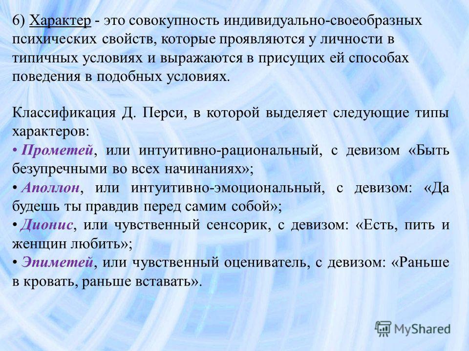 Классификация Д. Перси, в которой выделяет следующие типы характеров: Прометей, или интуитивно-рациональный, с девизом «Быть безупречными во всех начинаниях»; Аполлон, или интуитивно-эмоциональный, с девизом: «Да будешь ты правдив перед самим собой»;