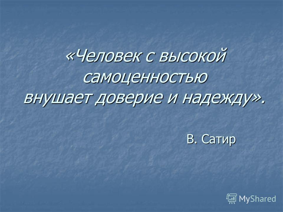 « Влияние личностных характеристик на выбор профессии » Автор работы: Полещук Елизавета, ученица группы Л11-2 Новосибирск 2009 Реферат