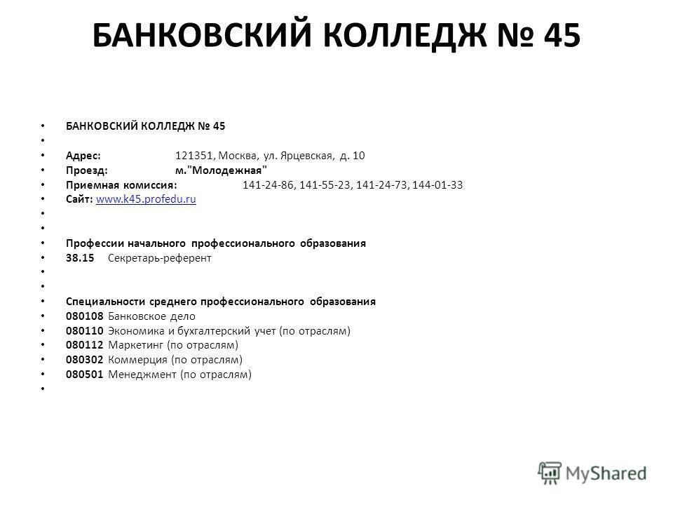 БАНКОВСКИЙ КОЛЛЕДЖ 45 Адрес:121351, Москва, ул. Ярцевская, д. 10 Проезд: м.