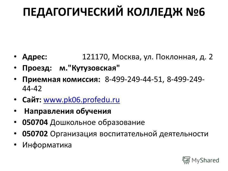 ПЕДАГОГИЧЕСКИЙ КОЛЛЕДЖ 6 Адрес:121170, Москва, ул. Поклонная, д. 2 Проезд: м.