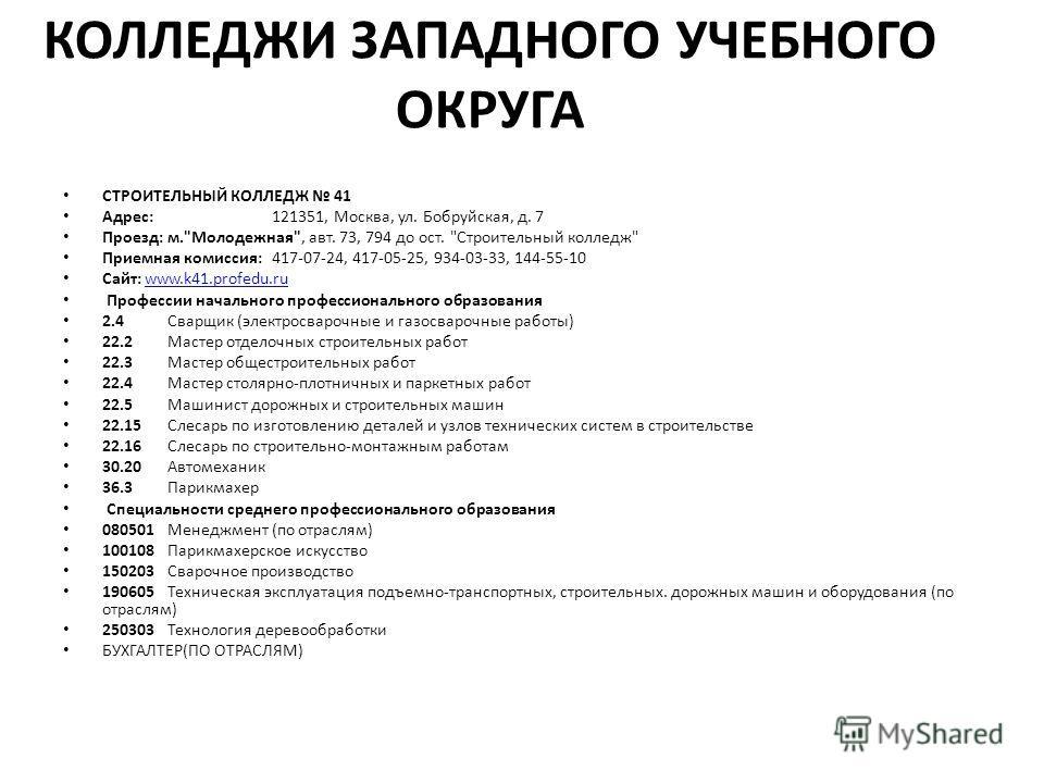 КОЛЛЕДЖИ ЗАПАДНОГО УЧЕБНОГО ОКРУГА СТРОИТЕЛЬНЫЙ КОЛЛЕДЖ 41 Адрес:121351, Москва, ул. Бобруйская, д. 7 Проезд: м.