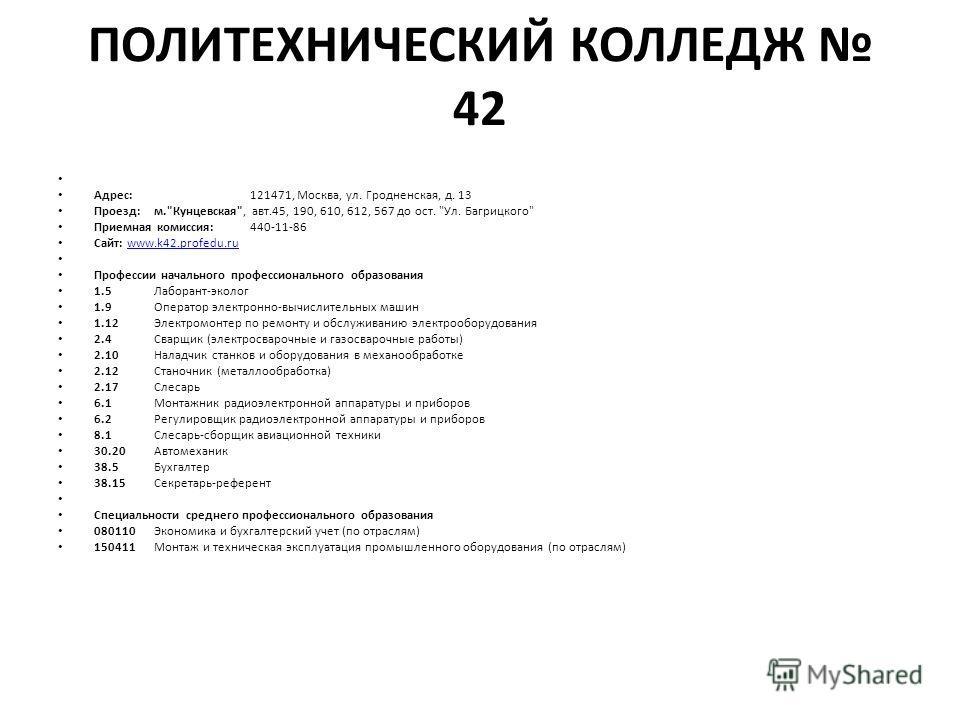 ПОЛИТЕХНИЧЕСКИЙ КОЛЛЕДЖ 42 Адрес:121471, Москва, ул. Гродненская, д. 13 Проезд: м.