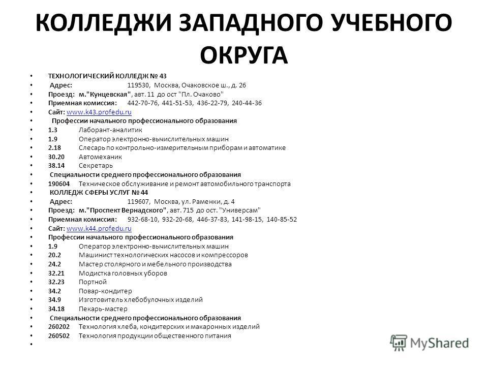 КОЛЛЕДЖИ ЗАПАДНОГО УЧЕБНОГО ОКРУГА ТЕХНОЛОГИЧЕСКИЙ КОЛЛЕДЖ 43 Адрес:119530, Москва, Очаковское ш., д. 26 Проезд: м.