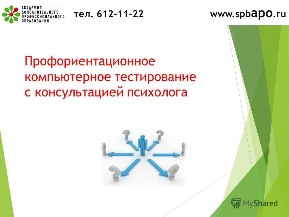 тел. 612-11-22 www.spb apo.ru Профориентационное компьютерное тестирование с консультацией психолога