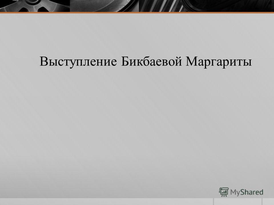 Выступление Бикбаевой Маргариты