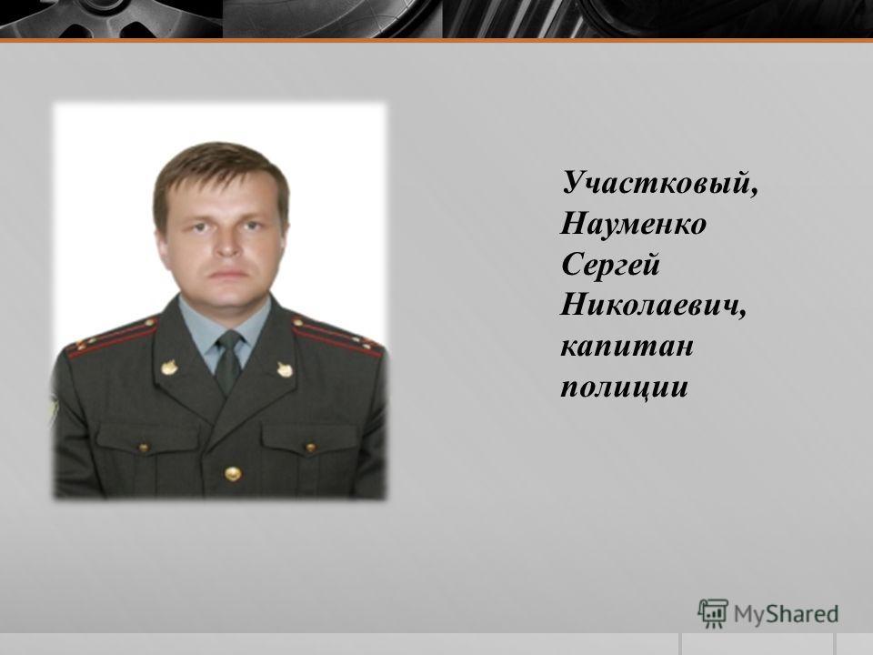 Участковый, Науменко Сергей Николаевич, капитан полиции