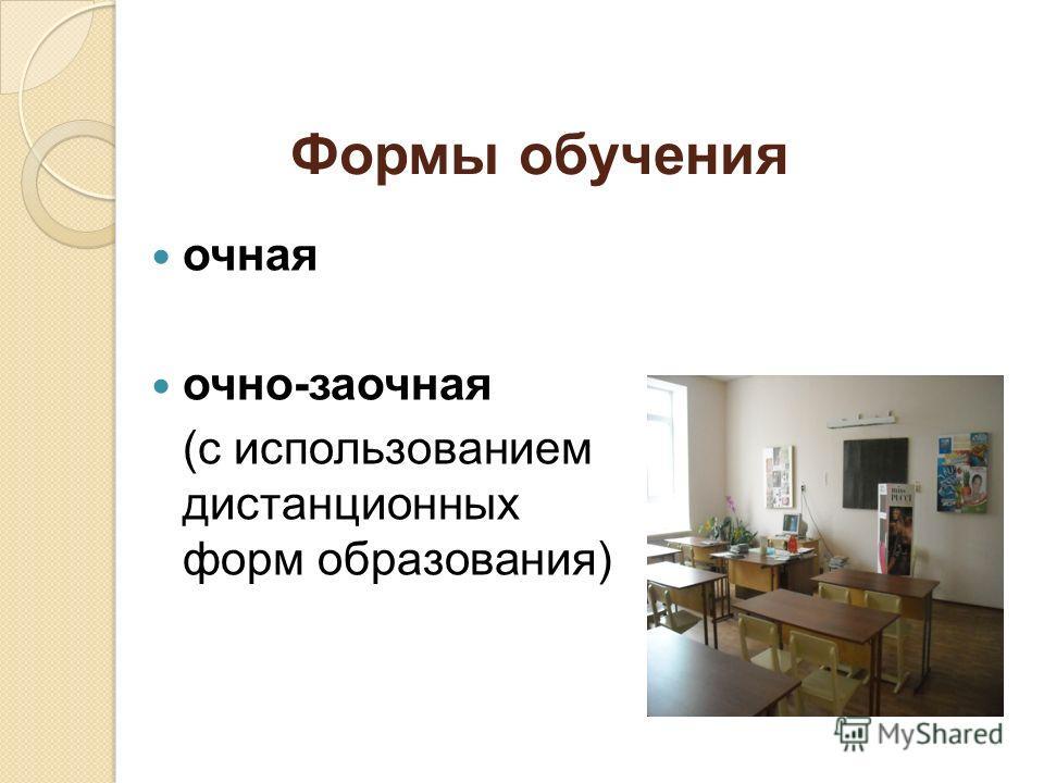 Формы обучения очная очно-заочная (с использованием дистанционных форм образования)