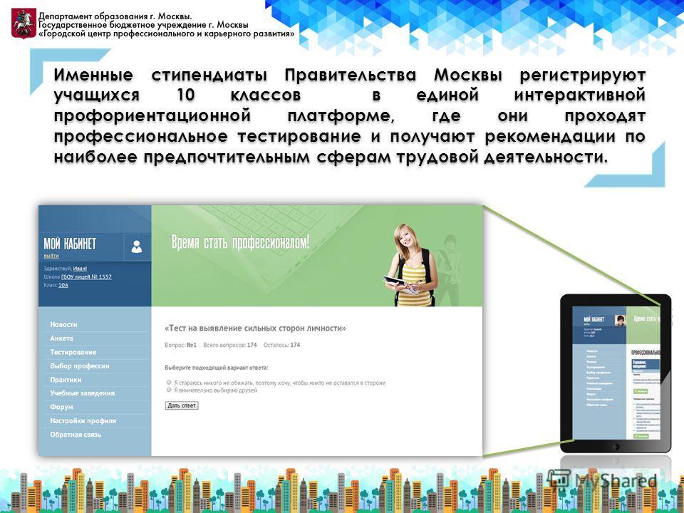 Именные стипендиаты Правительства Москвы регистрируют учащихся 10 классов в единой интерактивной профориентационной платформе, где они проходят профессиональное тестирование и получают рекомендации по наиболее предпочтительным сферам трудовой деятель